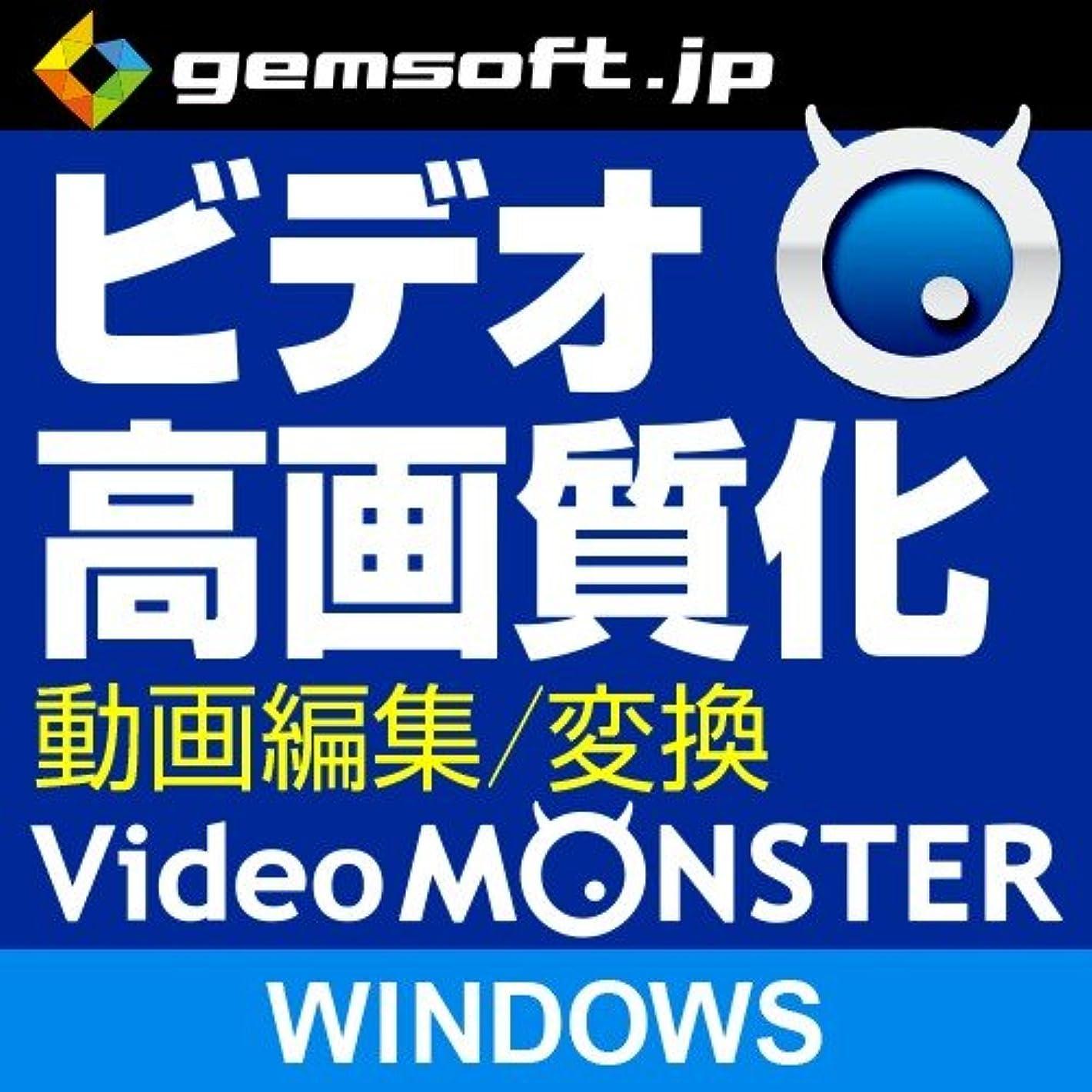 薄める増幅器ルーチンVideo MONSTER ?ビデオを簡単キレイに高画質化?編集?変換! (Win版)|ダウンロード版