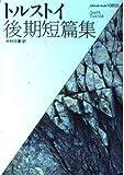 トルストイ後期短篇集 (福武文庫)