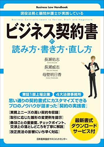 現役法務と顧問弁護士が実践している ビジネス契約書の読み方・書き方・直し方 (Business Law Handbook)
