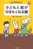 子どもと親が行きたくなる園 (あんしん子育てすこやか保育ライブラリー 3)