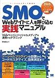 SMOでWebサイトに人を呼び込む実践マニュアル