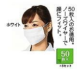 花粉対策 3層構造 サージカル プリーツ マスク ホワイト (50枚) 5箱 (計 250枚) まとめ買い