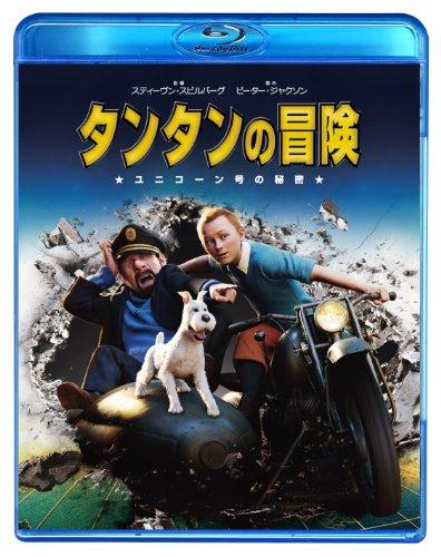 タンタンの冒険 ユニコーン号の秘密 ブルーレイ&DVDセット [Blu-ray]