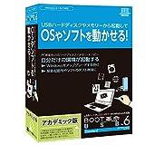 アーク情報システム BOOT革命/USB Ver.6 Standard アカデミック版