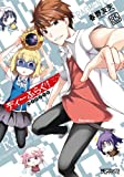 ディーふらぐ! 8.5 ガイドブック (MFコミックス アライブシリーズ)