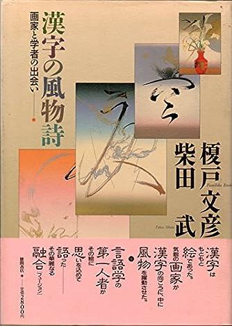 漢字の風物詩―画家と学者の出会い