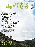 山と溪谷 2013年 8月号 [雑誌]