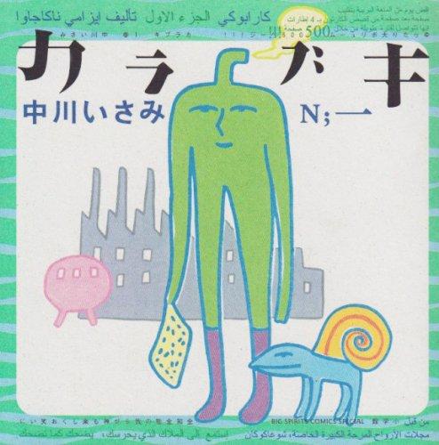 カラブキ (1) (Big spirits comics special)の詳細を見る