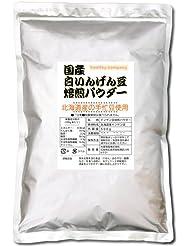 北海道産白いんげん豆パウダー500g(焙煎済み) ファセオラミンダイエット