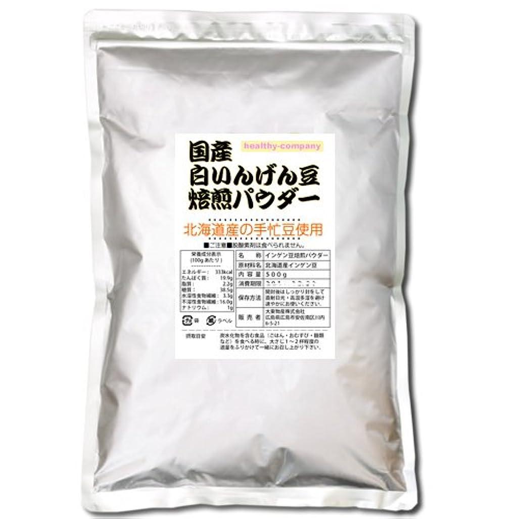 毒性第五マーク北海道産白いんげん豆パウダー500g(焙煎済み) ファセオラミンダイエット