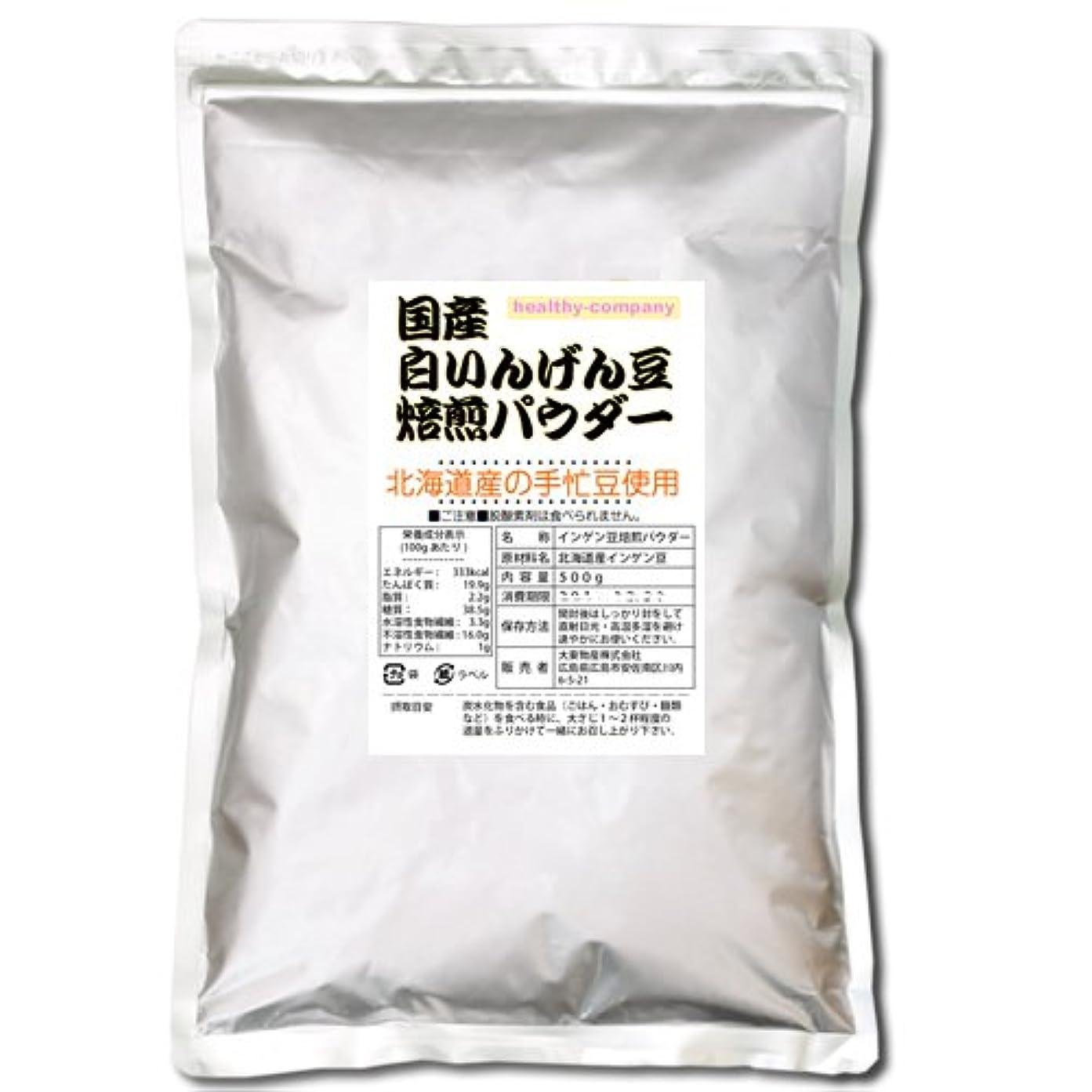 熟読鑑定食事を調理する北海道産白いんげん豆パウダー500g(焙煎済み) ファセオラミンダイエット