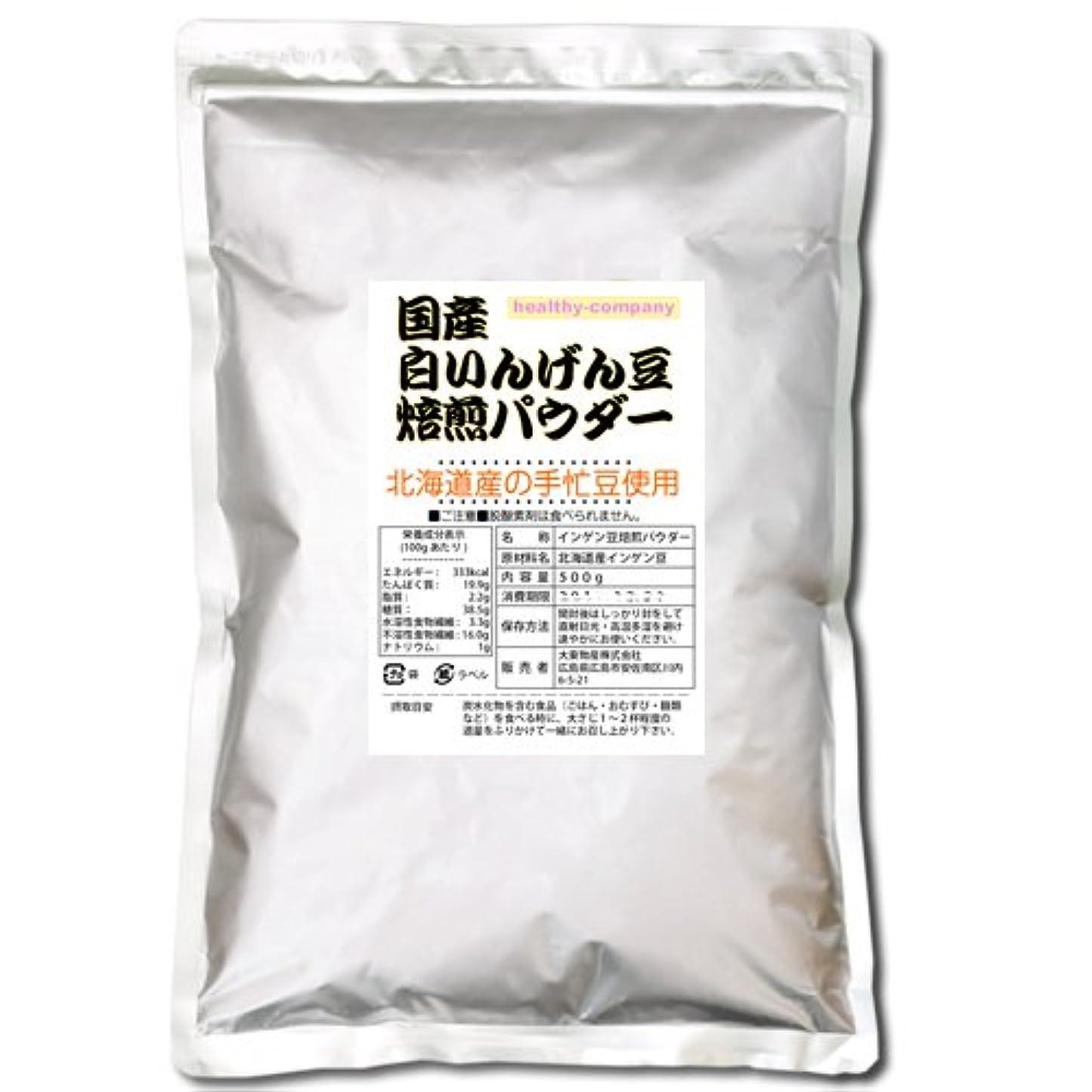 山調和のとれたティーム北海道産白いんげん豆パウダー500g(焙煎済み) ファセオラミンダイエット