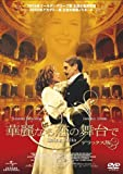 華麗なる恋の舞台で [DVD]