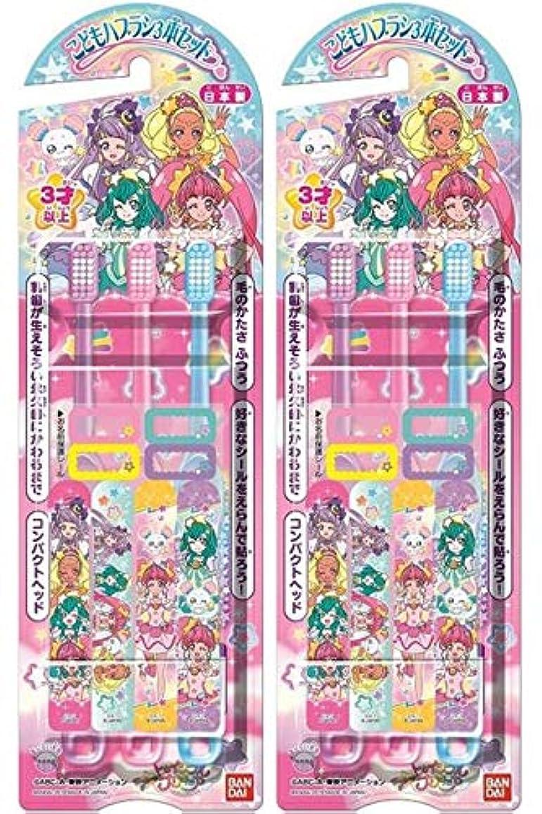 ずんぐりした夜明けにベットこどもハブラシ3本セット スター☆トゥインクルプリキュア×2個セット