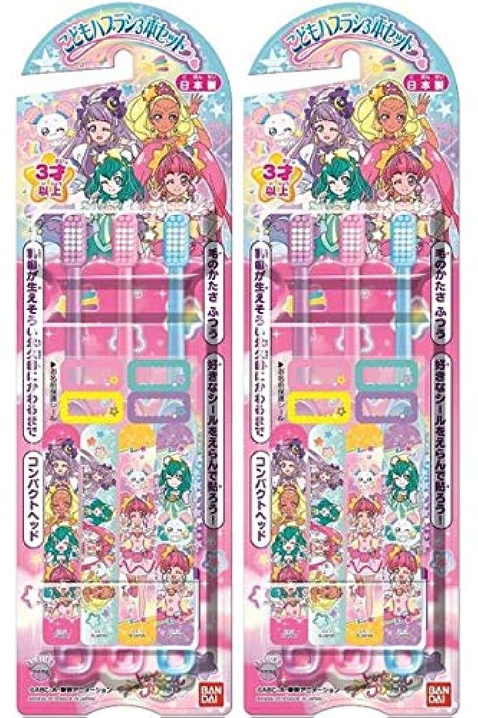 追加彼ぶどうこどもハブラシ3本セット スター☆トゥインクルプリキュア×2個セット