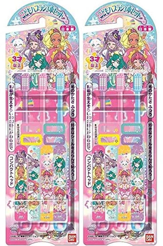 サンダースニュース気性こどもハブラシ3本セット スター☆トゥインクルプリキュア×2個セット