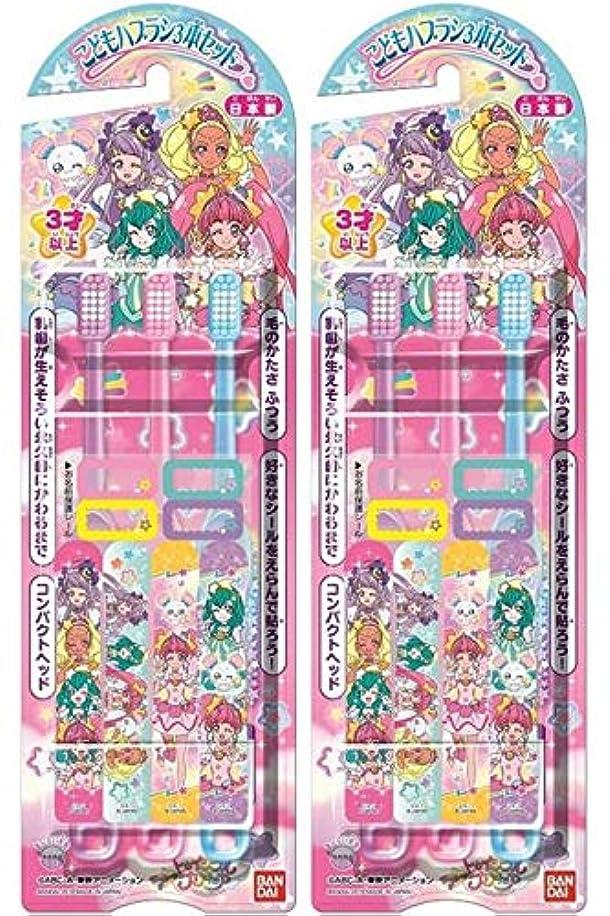 不愉快精緻化ブロックこどもハブラシ3本セット スター☆トゥインクルプリキュア×2個セット