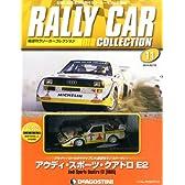 ラリーカーコレクション 11号 (アウディ・スポーツ・クアトロE2(1985)) [分冊百科] (モデル付)
