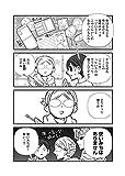 腐女子になって四半世紀経つとこうなる~底~懐古編 (ZERO-SUMコミックス) 画像
