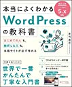 本当によくわかるWordPressの教科書 改訂2版 はじめての人も 挫折した人も 本格サイトが必ず作れる