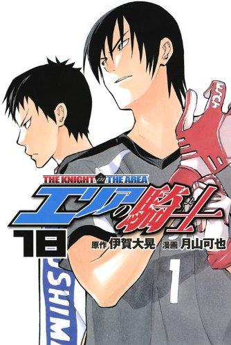 エリアの騎士(18) (講談社コミックス)