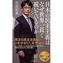 日本の民主主義はなぜ世界一長く続いているのか (PHP新書)