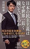 日本の民主主義はなぜ世界一長く続いているのか (PHP新書) 画像