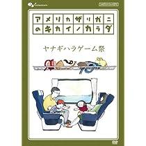 アメリカザリガニのキカイノカラダ ヤナギハラゲーム祭 [DVD]