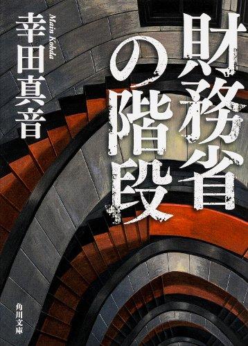 財務省の階段 (角川文庫)の詳細を見る