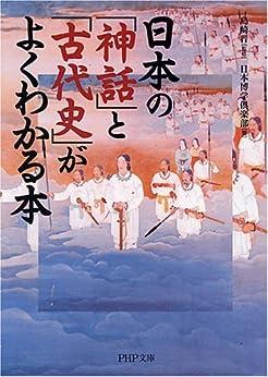 [日本博学倶楽部]の日本の「神話」と「古代史」がよくわかる本