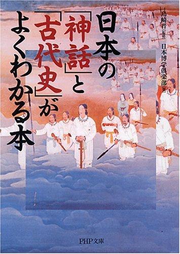 日本の「神話」と「古代史」がよくわかる本の詳細を見る