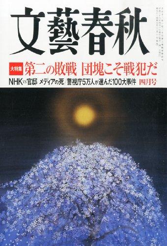 文藝春秋 2014年 04月号 [雑誌]の詳細を見る
