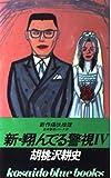 新・翔んでる警視 (4) (広済堂ブルーブックス)