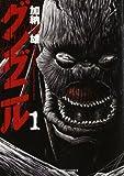 グングニル 1 (ヤングキングコミックス)