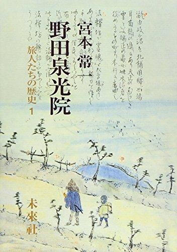 野田泉光院 (旅人たちの歴史)