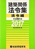 建築関係法令集 法令編〈平成29年版〉