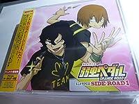 弱虫ペダル GRANDE ROAD ドラマCD SIDE ROAD1 アニメイト限定版 アクリルキーホルダー付き