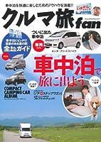 クルマ旅fan―車中泊を快適に楽しむためのノウハウを満載!! (ヤエスメディアムック 277)