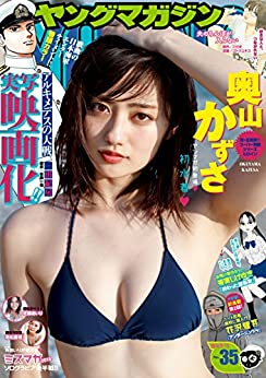 [雑誌] ヤングマガジン 2018年35号 [Weekly Young Magazine 2018-35]