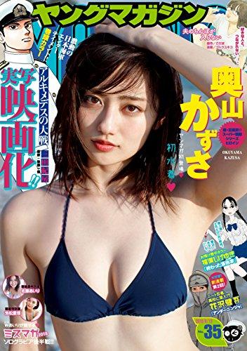 ヤングマガジン 2018年35号 [2018年7月30日発売] [雑誌]