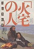 火宅の人 [DVD]