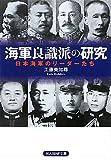 海軍良識派の研究―日本海軍のリーダーたち (光人社NF文庫)