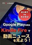KindleFireで動画ニュースを見よう!: Google Play活用法