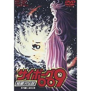 サイボーグ009 超銀河伝説 [DVD]