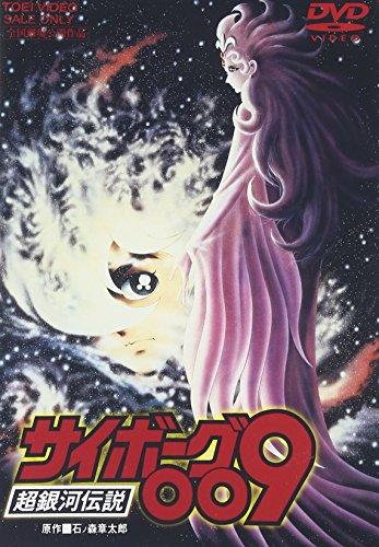 サイボーグ009 超銀河伝説 [DVD]の詳細を見る
