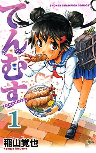 てんむす 1 (少年チャンピオン・コミックス)