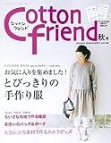 Cotton friend (コットンフレンド) 2011年秋号 [雑誌] 画像