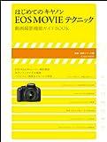 はじめてのキヤノンEOS MOVIEテクニック (速読・速解シリーズ(2))