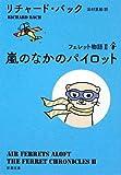 嵐のなかのパイロット―フェレット物語 (新潮文庫)
