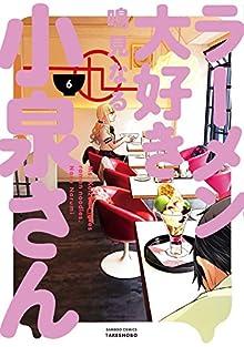 [鳴見なる] ラーメン大好き小泉さん 第01-06巻